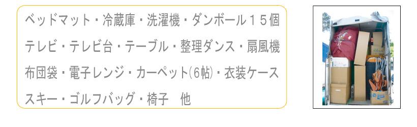 引越し目安 札幌の赤帽イーグル運送
